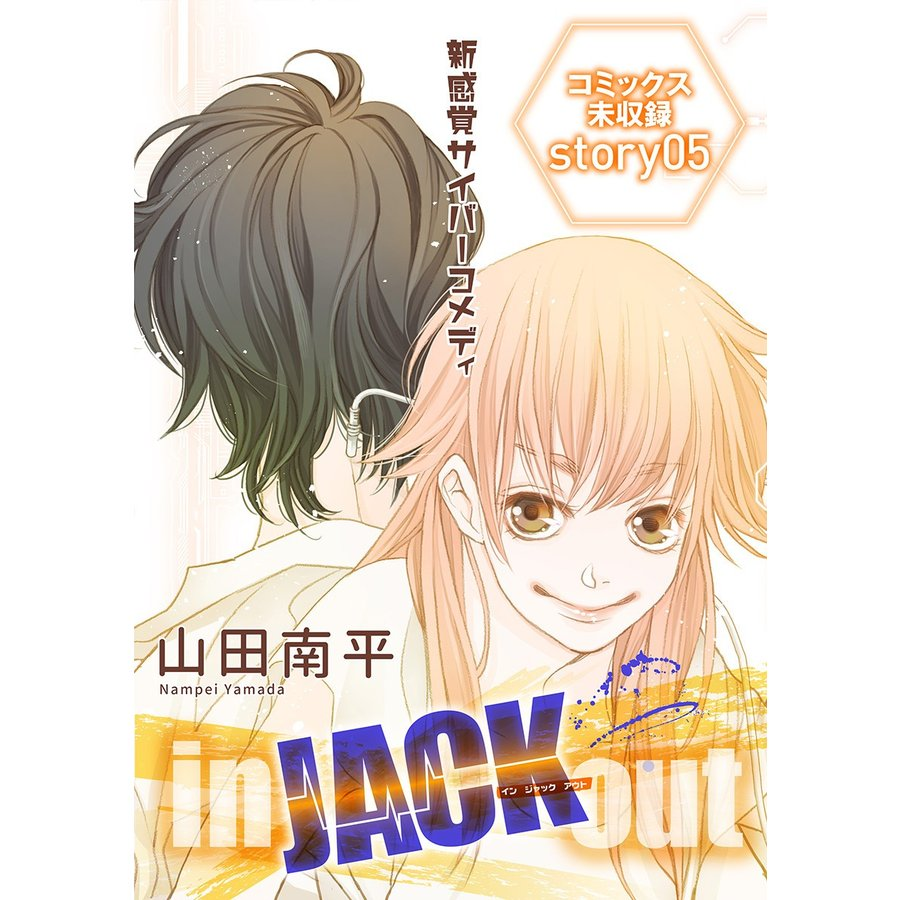 花ゆめAi in JACK out story05 電子書籍版 / 山田南平|ebookjapan