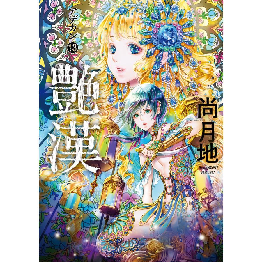 艶漢 (13) 電子書籍版 / 尚月地|ebookjapan