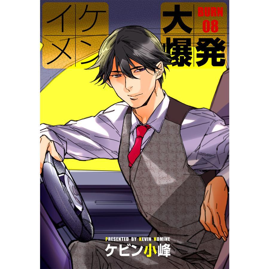 花丸漫画 イケメン大爆発 BURN08 電子書籍版 / ケビン小峰|ebookjapan