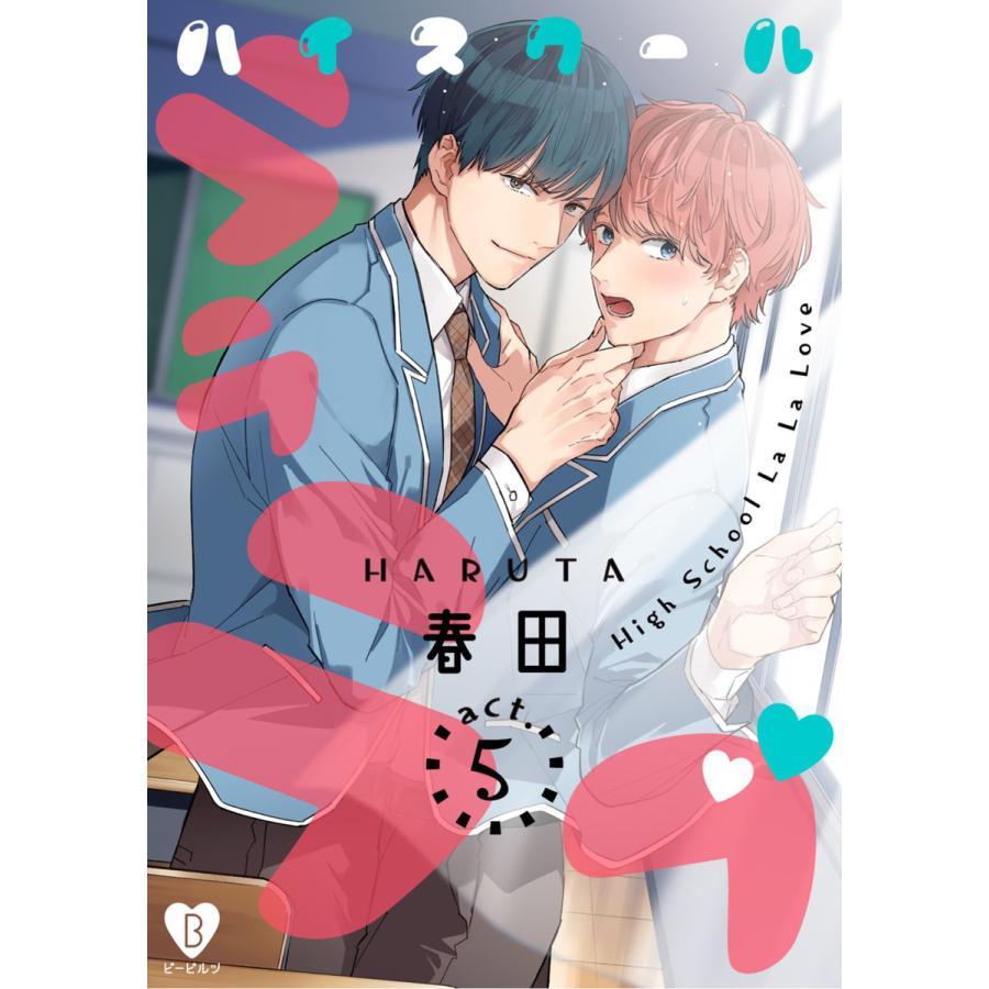 ハイスクールラララブ act.5 電子書籍版 / 春田|ebookjapan