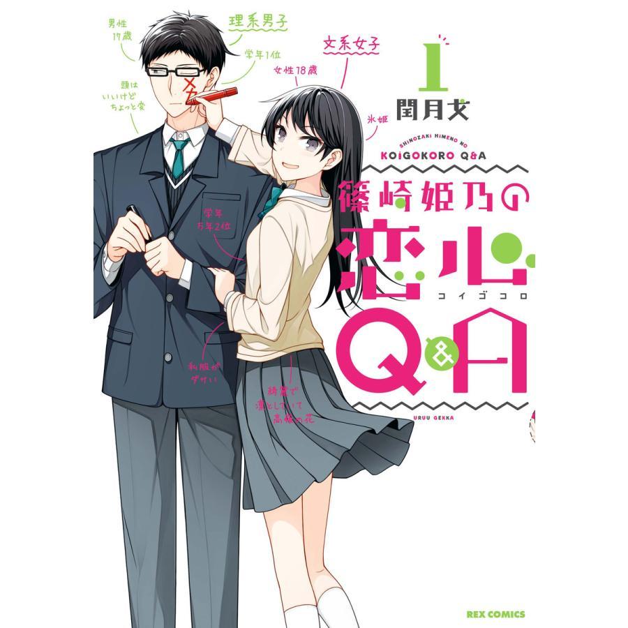 篠崎姫乃の恋心Q&A (1) 電子書籍版 / 閏月戈 :B00162167981:ebookjapan ...