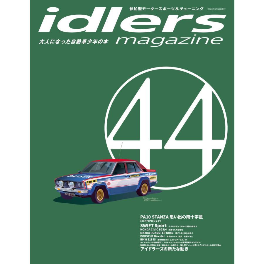 idlers magazine(アイドラーズマガジン) 44号 電子書籍版 / idlers magazine(アイドラーズマガジン)編集部|ebookjapan