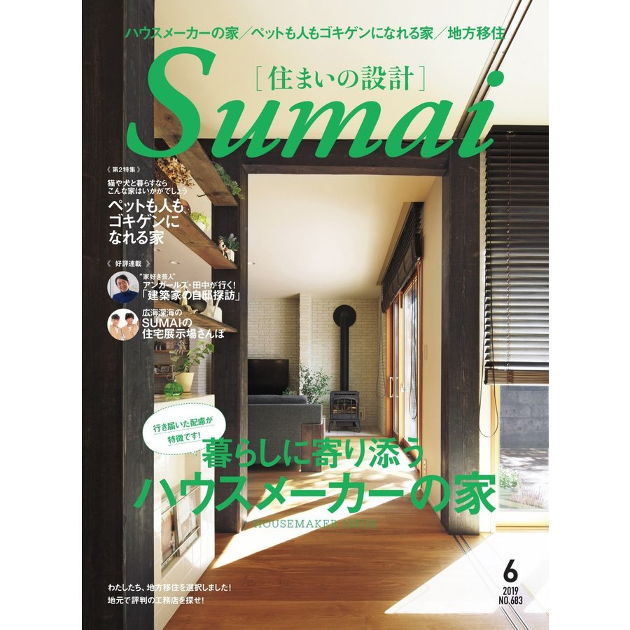 住まいの設計 2019年6月号 電子書籍版 / 住まいの設計編集部|ebookjapan