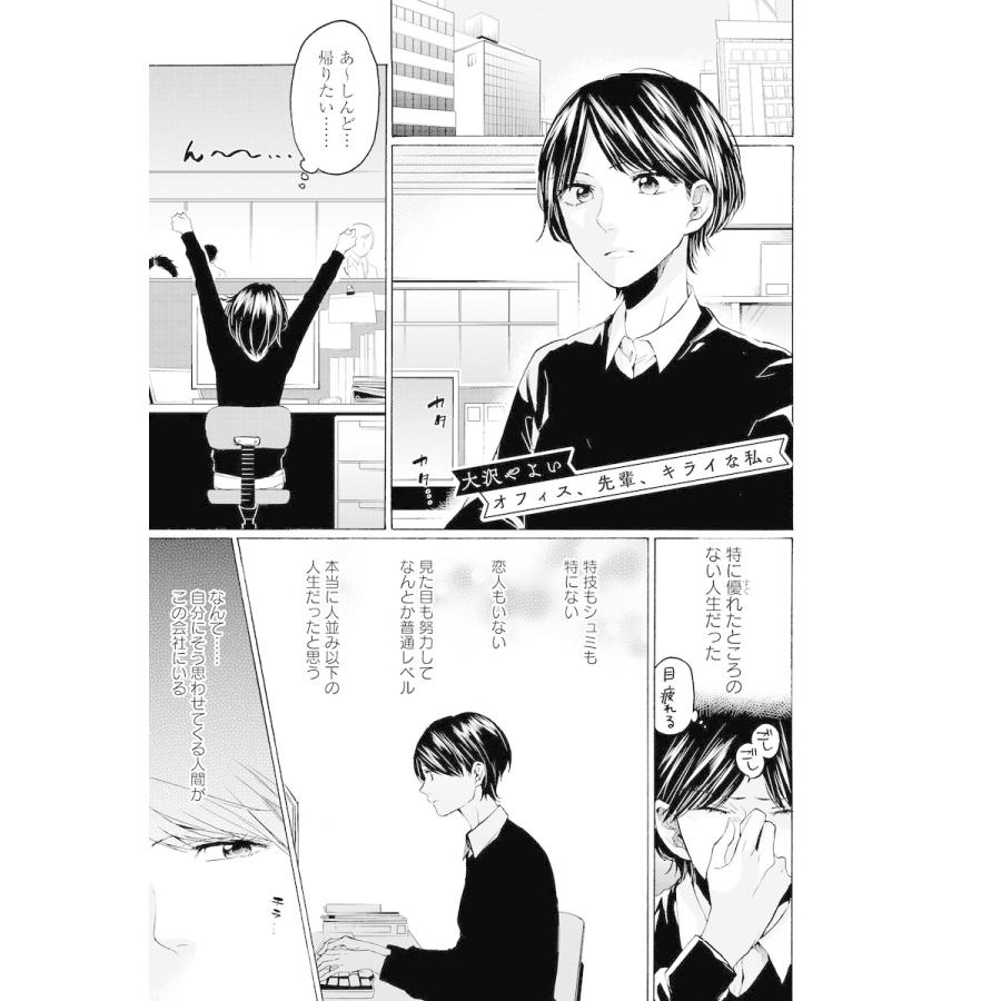 2DK、Gペン、目覚まし時計。『オフィス、先輩、キライな私。』 電子書籍版 / 大沢やよい|ebookjapan