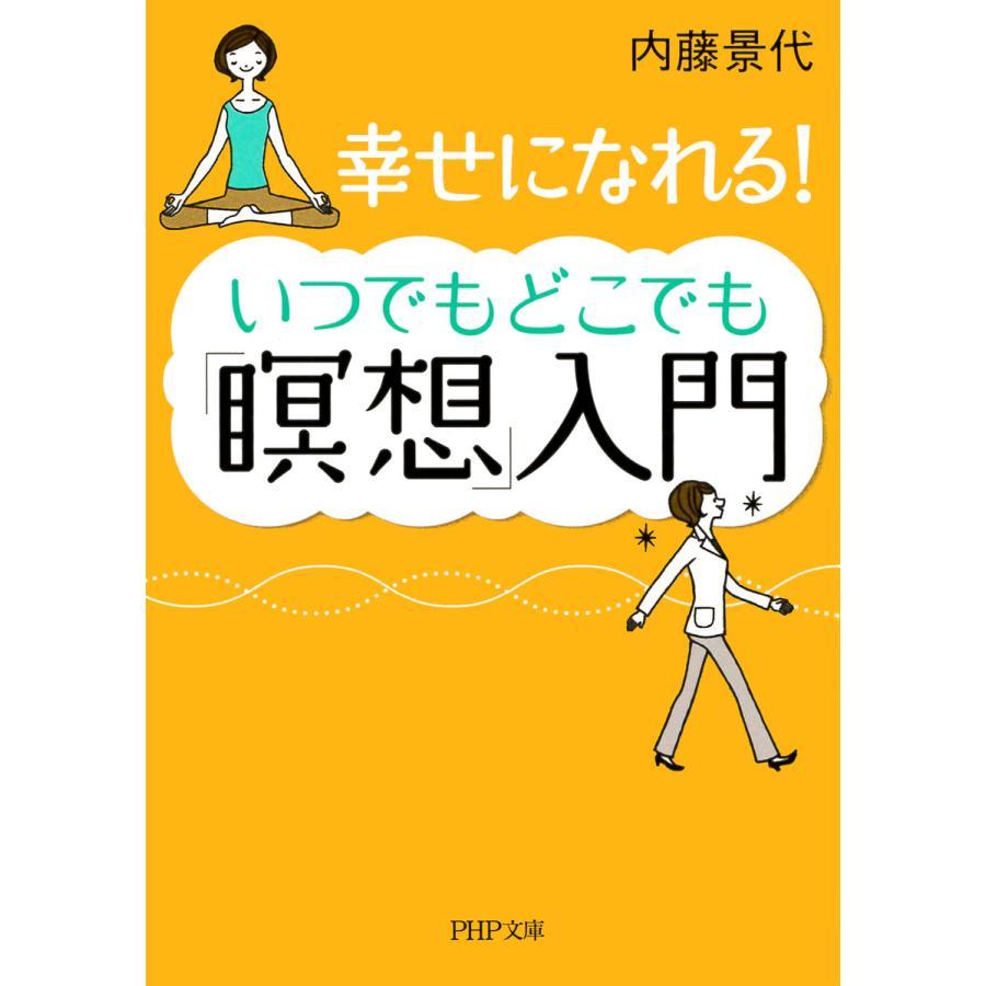 【初回50%OFFクーポン】幸せになれる! いつでもどこでも「瞑想」入門 電子書籍版 / 著:内藤景代 ebookjapan