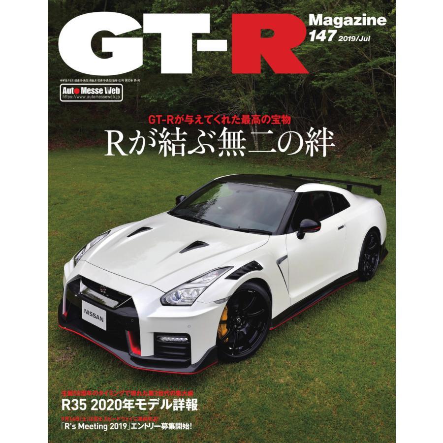 GT-R Magazine(GTRマガジン) 2019年7月号 電子書籍版 / GT-R Magazine(GTRマガジン)編集部|ebookjapan
