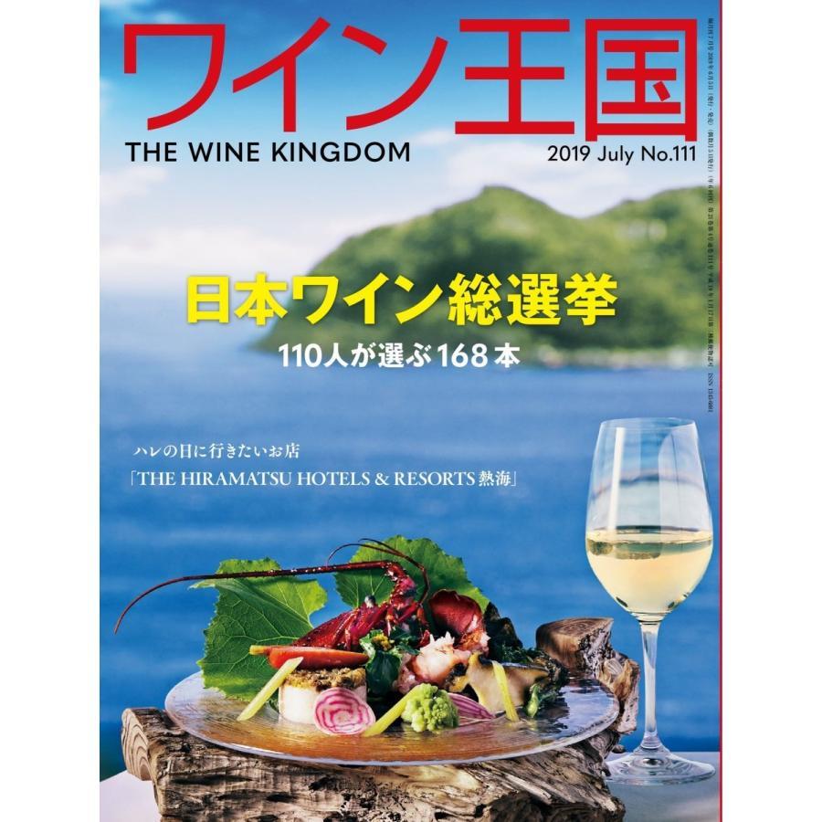 ワイン王国 2019年7月号 電子書籍版 / ワイン王国編集部|ebookjapan