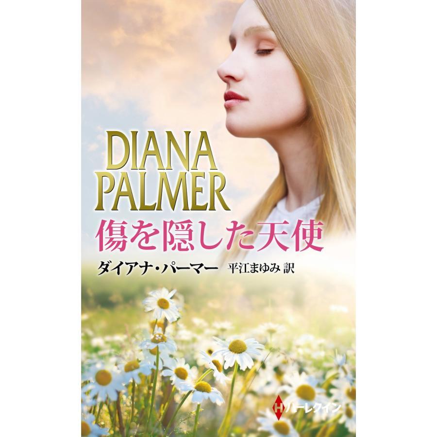 傷を隠した天使 電子書籍版 / ダイアナ・パーマー 翻訳:平江まゆみ ebookjapan