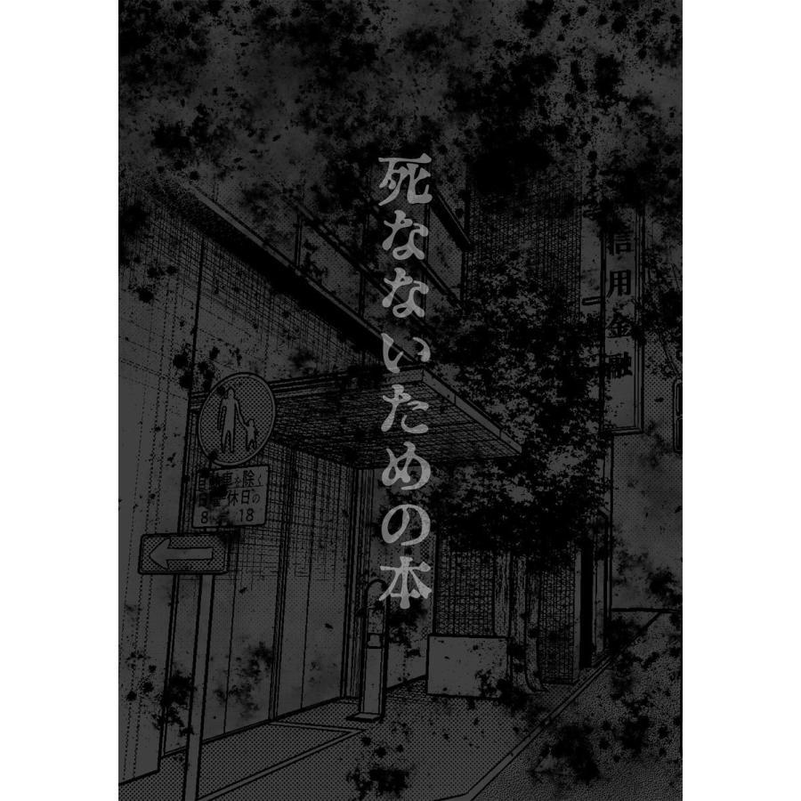 死なないための本 電子書籍版 / 著:松本救助|ebookjapan
