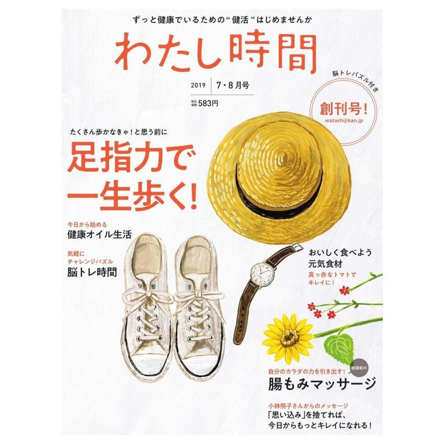 わたし時間 2019 7・8月号 電子書籍版 / わたし時間編集部|ebookjapan