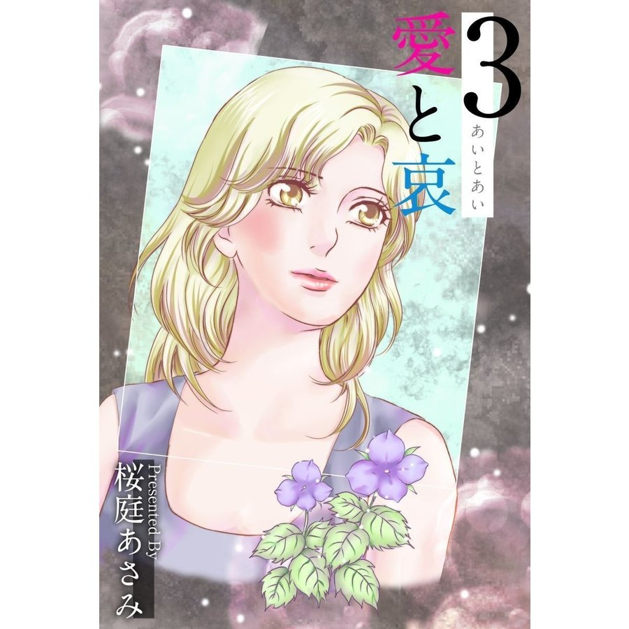 愛と哀 (3) 電子書籍版 / 桜庭あさみ|ebookjapan