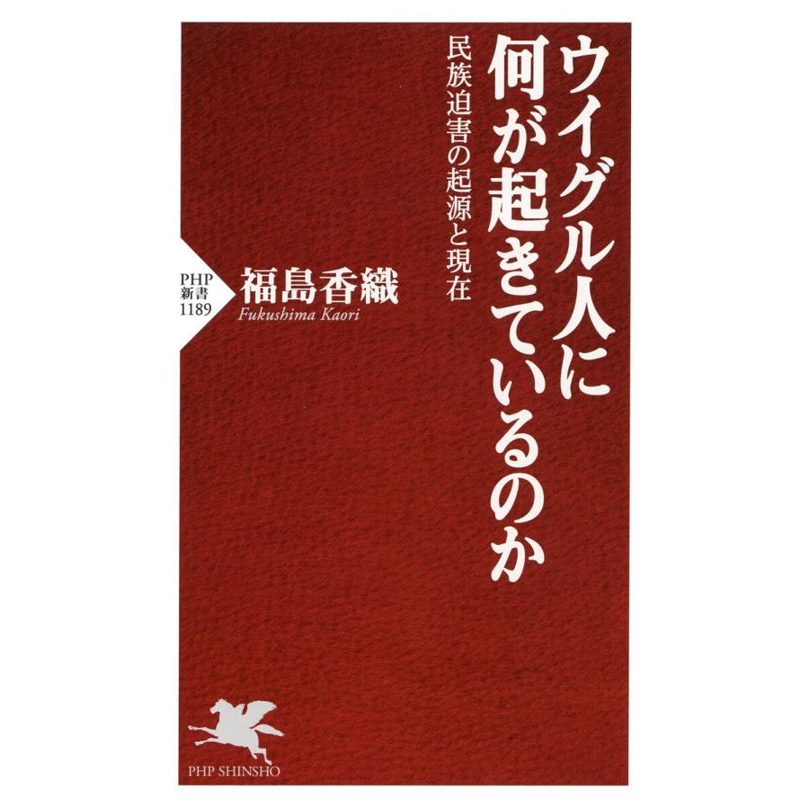 ウイグル人に何が起きているのか 民族迫害の起源と現在 電子書籍版 / 著:福島香織|ebookjapan