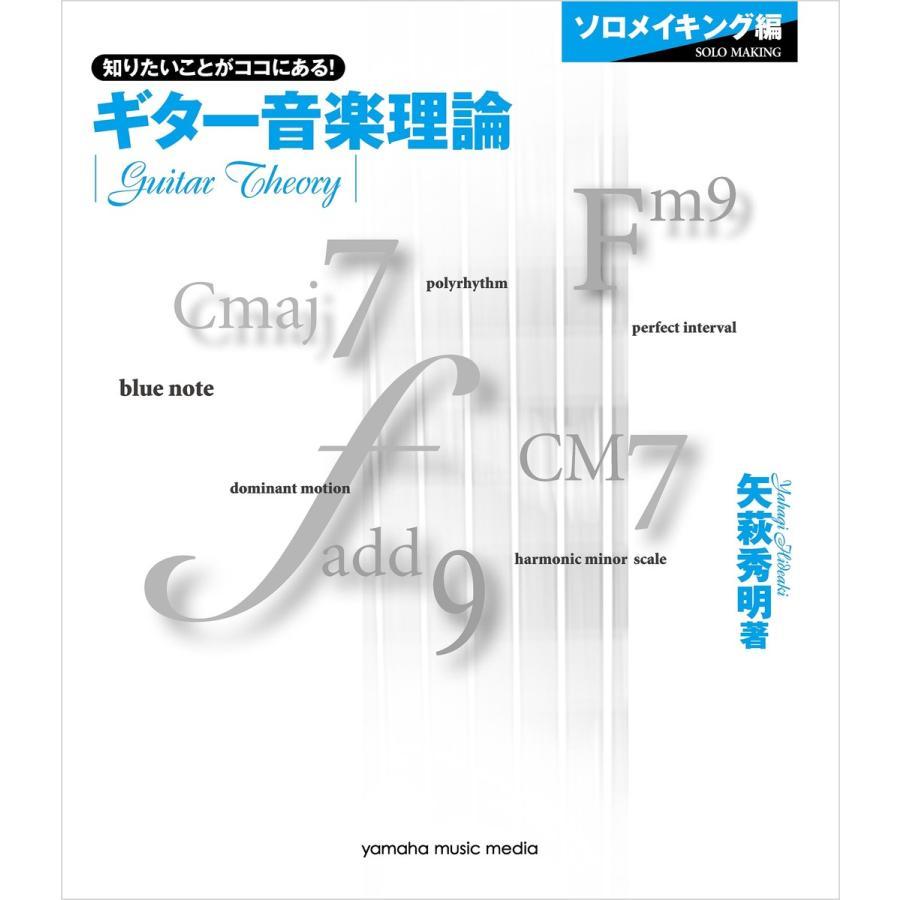 【初回50%OFFクーポン】ギター音楽理論 〜ソロメイキング編〜 電子書籍版 / 矢萩秀明|ebookjapan