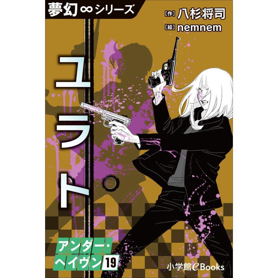 夢幻∞シリーズ アンダー・ヘイヴン19 ユラト 電子書籍版 / 八杉将司(作)/nemnem(絵)|ebookjapan