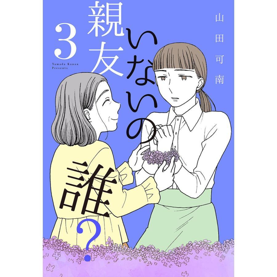 親友いないの誰? (3) 電子書籍版 / 山田可南|ebookjapan