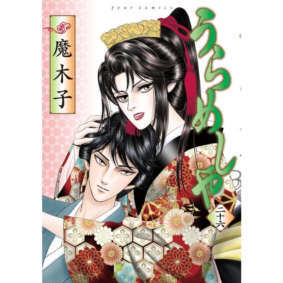 うらめしや (26) 電子書籍版 / 魔木子 ebookjapan