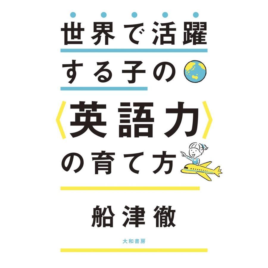 世界で活躍する子の<英語力>の育て方 電子書籍版 / 船津徹|ebookjapan