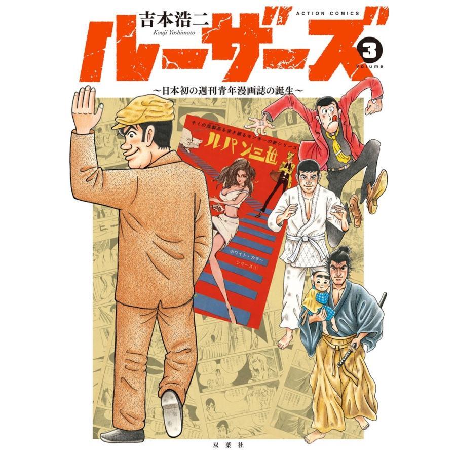 ルーザーズ〜日本初の週刊青年漫画誌の誕生〜 (3) 電子書籍版 / 吉本浩二 ebookjapan