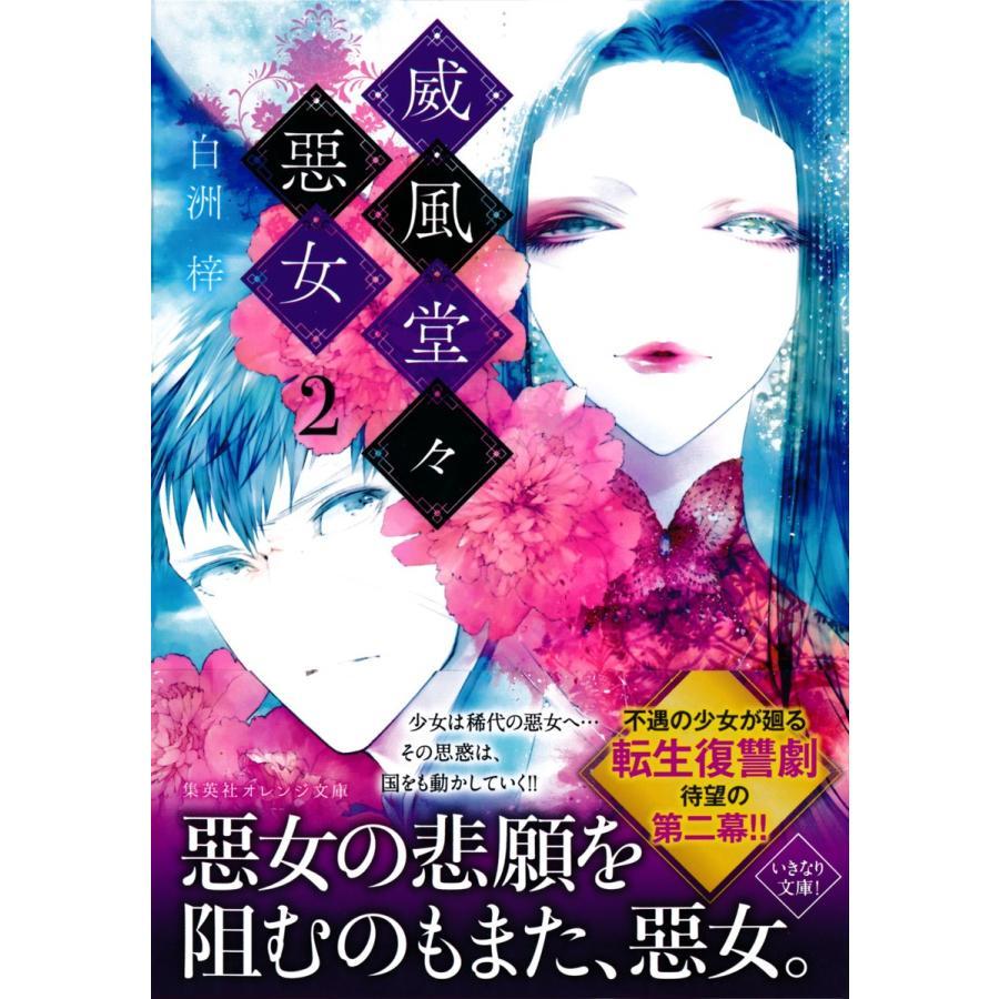 威風堂々惡女 2 電子書籍版 / 白洲 梓/蔀 シャロン ebookjapan
