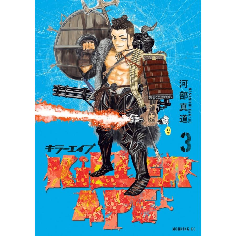【初回50%OFFクーポン】KILLER APE (3) 電子書籍版 / 河部真道|ebookjapan