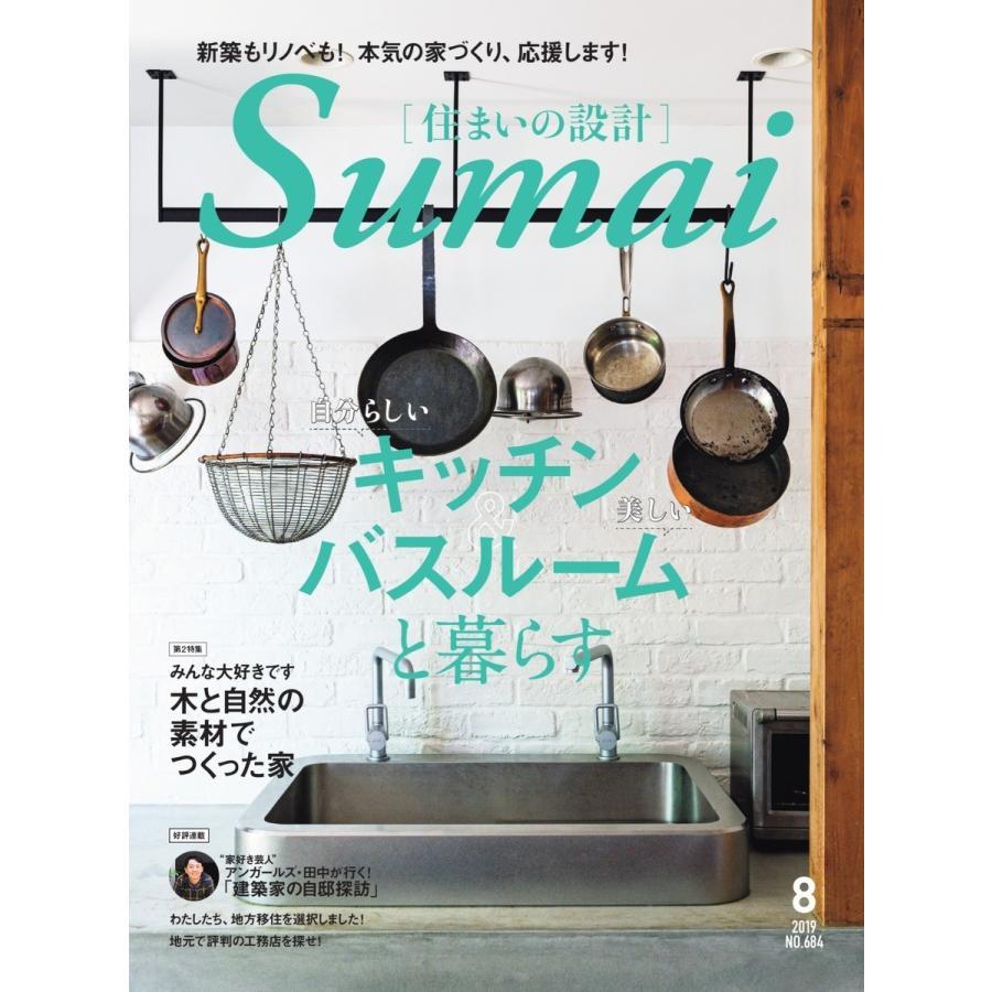 住まいの設計 2019年8月号 電子書籍版 / 住まいの設計編集部|ebookjapan