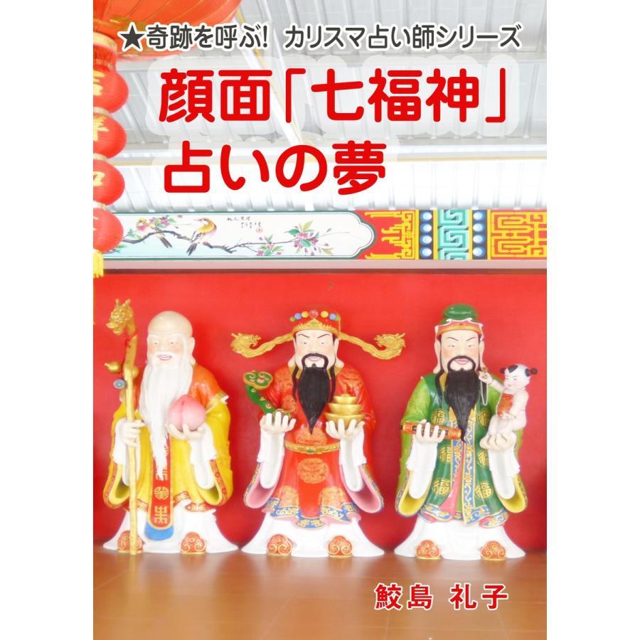 【初回50%OFFクーポン】顔面「七福神」占いの夢 電子書籍版 / 鮫島礼子 ebookjapan