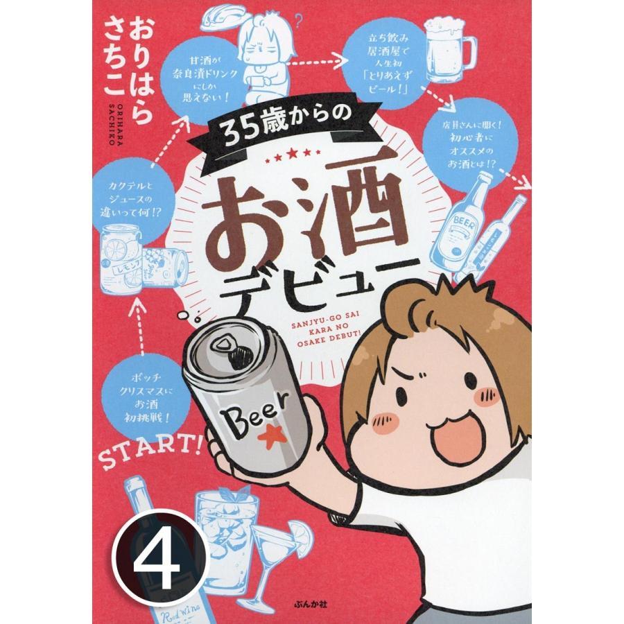 【初回50%OFFクーポン】35歳からのお酒デビュー(分冊版) 【第4話】 電子書籍版 / おりはらさちこ|ebookjapan
