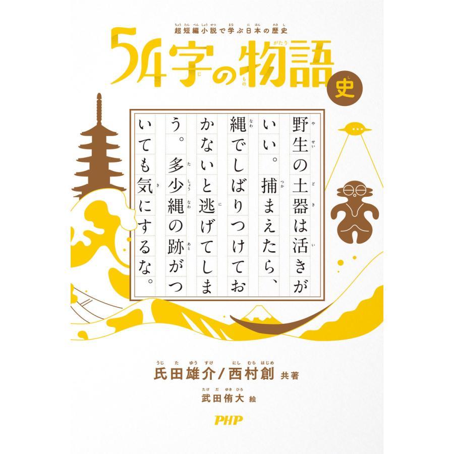 超短編小説で学ぶ日本の歴史 54字の物語 史 電子書籍版 / 著:氏田雄介 ...