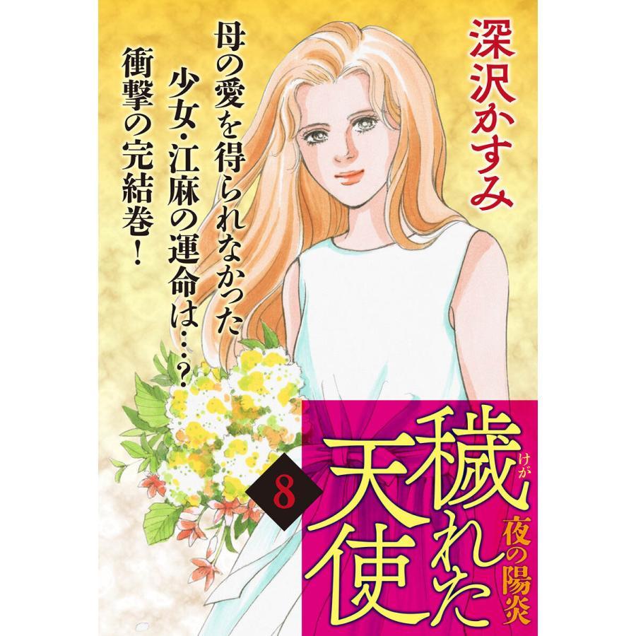 穢(けが)れた天使〜夜の陽炎〜 (8) 電子書籍版 / 深沢かすみ ebookjapan