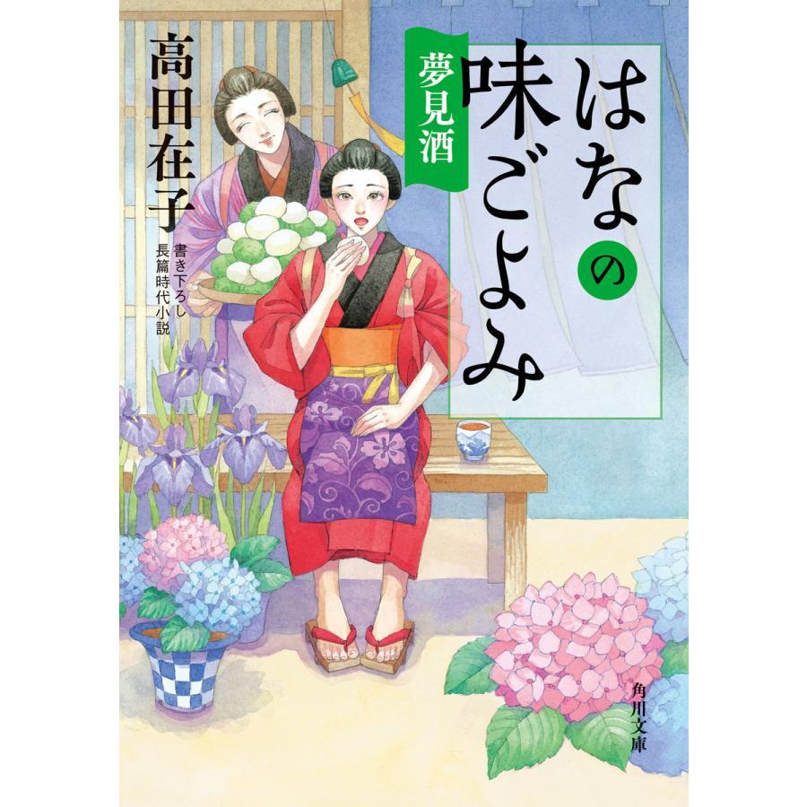 はなの味ごよみ 夢見酒 電子書籍版 / 著者:高田在子 ebookjapan