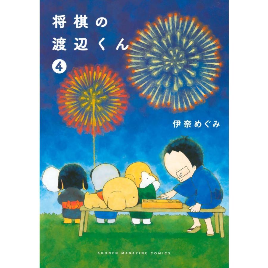 将棋の渡辺くん (4) 電子書籍版 / 伊奈めぐみ|ebookjapan