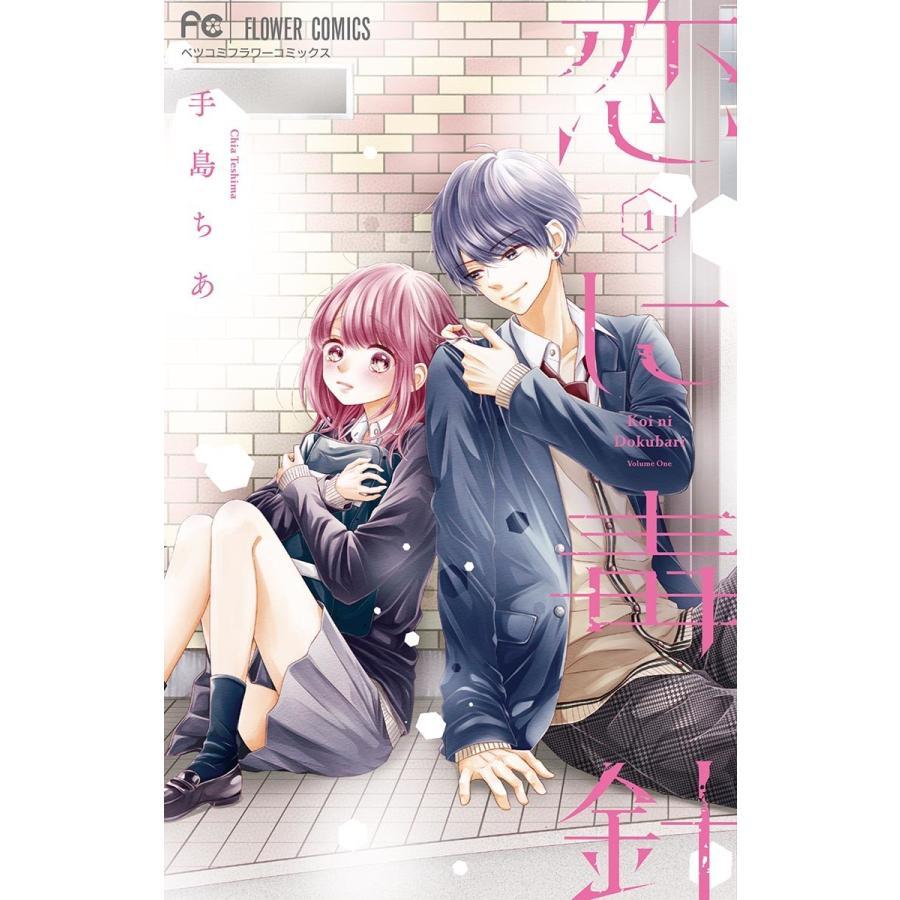 恋に毒針 (1) 電子書籍版 / 手島ちあ|ebookjapan