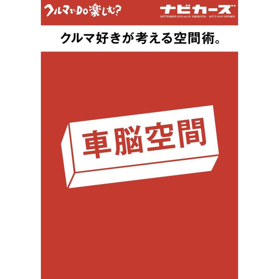 NAVI CARS Vol.43 2019年9月号 電子書籍版 / NAVI CARS編集部|ebookjapan