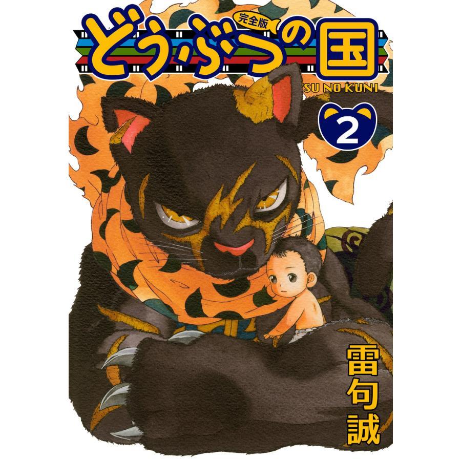 どうぶつの国 完全版(2) 電子書籍版 / 著:雷句誠|ebookjapan