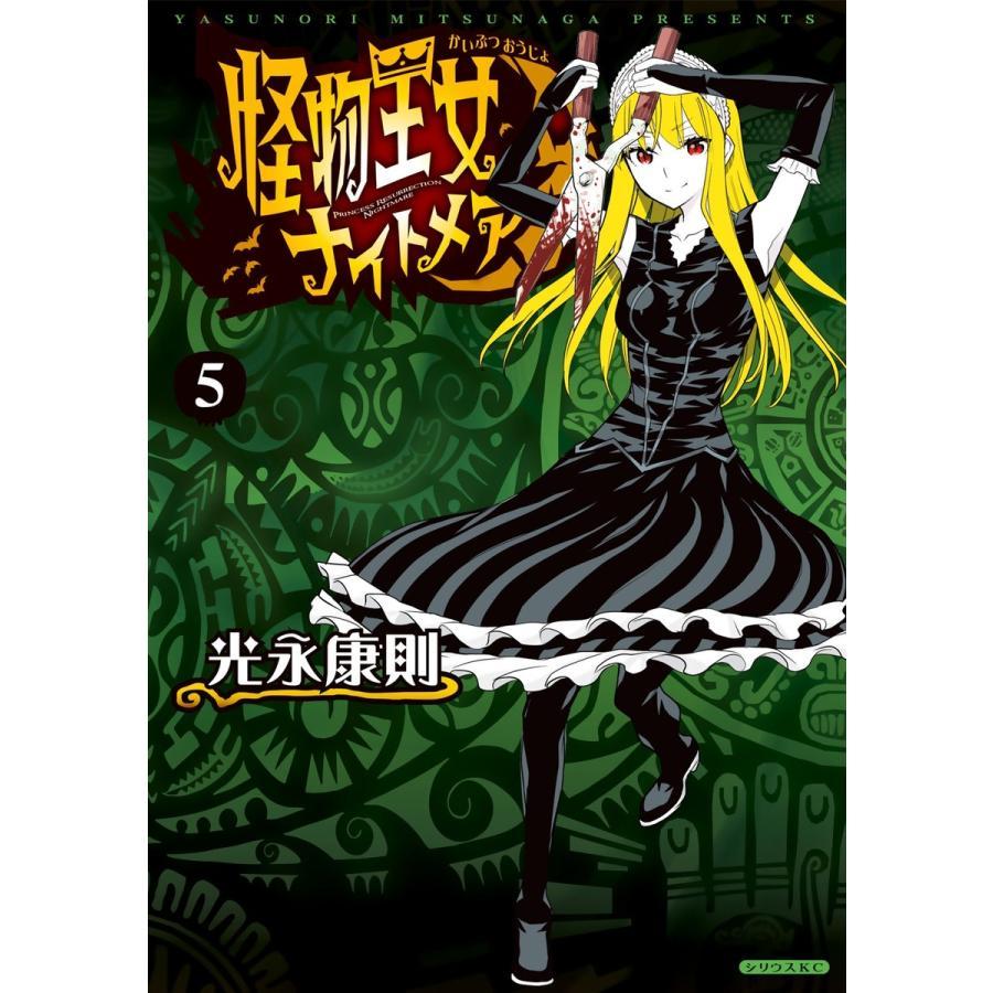 怪物王女ナイトメア (5) 電子書籍版 / 光永康則|ebookjapan