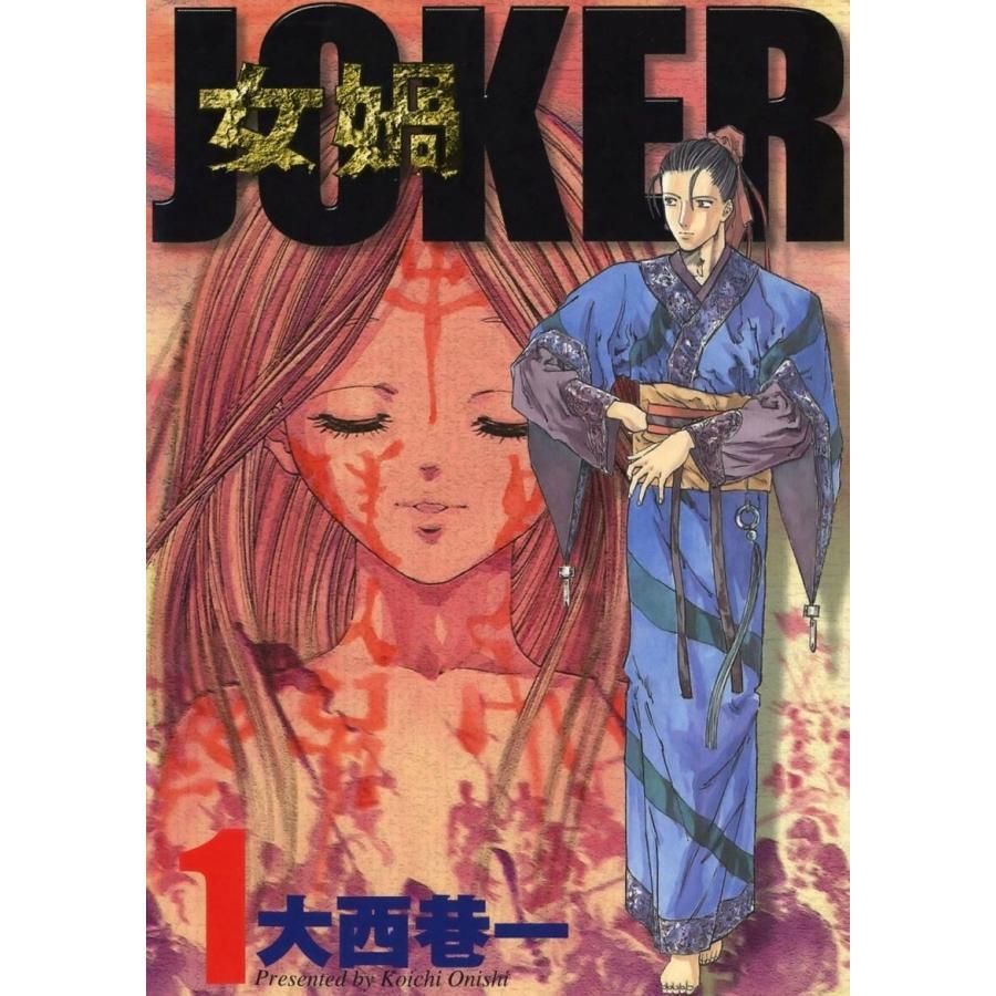 【初回50%OFFクーポン】女? JOKER (1) 電子書籍版 / 著:大西巷一 ebookjapan
