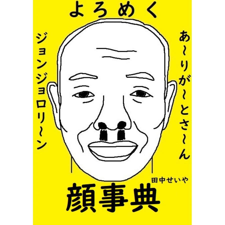 よろめく顔事典 電子書籍版 / 著:田中せいや|ebookjapan