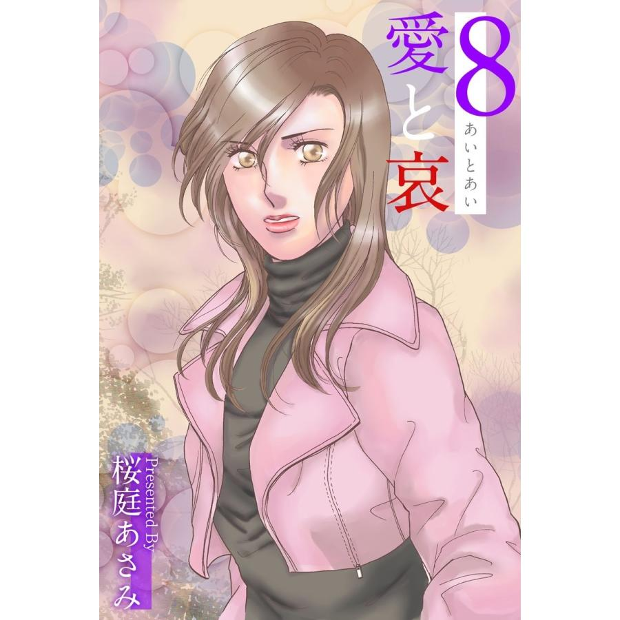 愛と哀 (8) 電子書籍版 / 桜庭あさみ|ebookjapan