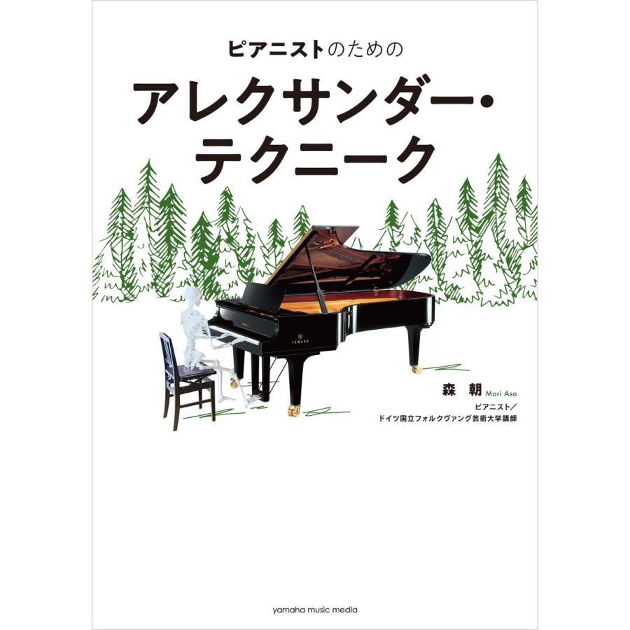 【初回50%OFFクーポン】ピアニストのためのアレクサンダー・テクニーク 電子書籍版 / 森 朝 ebookjapan