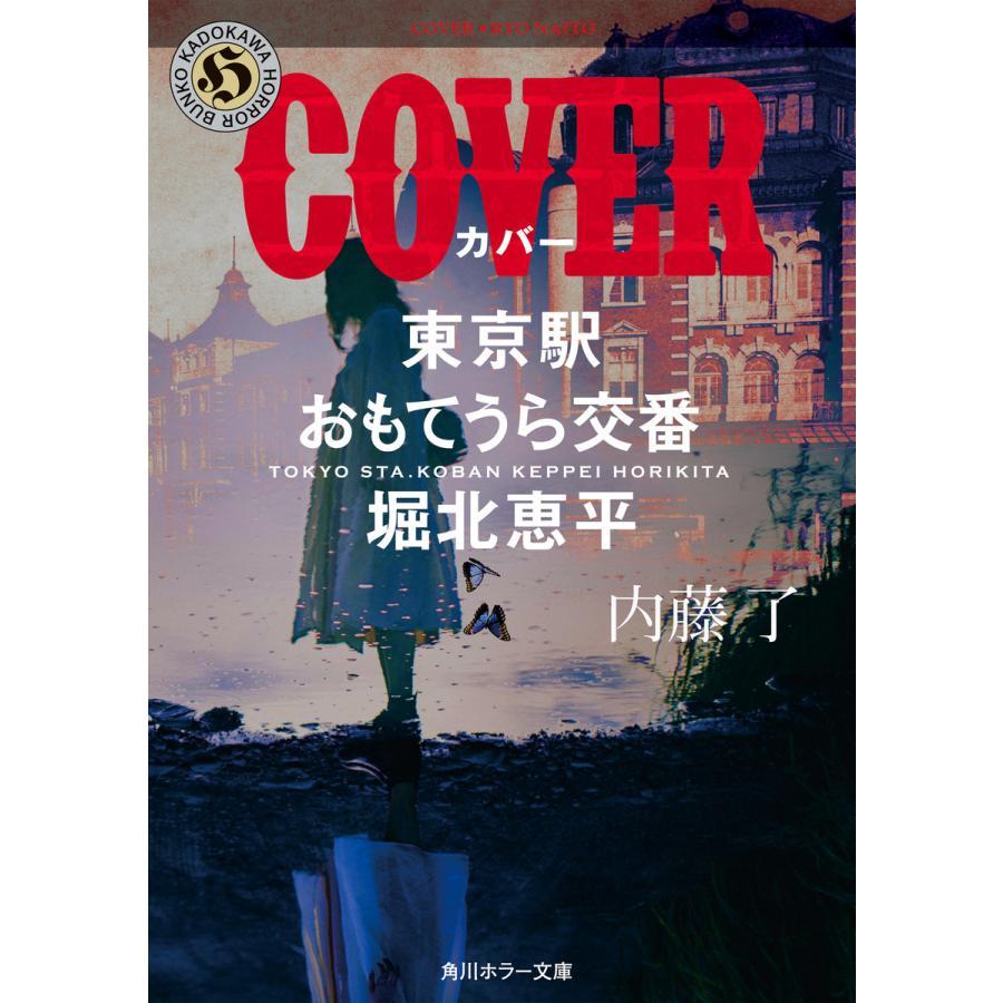 【初回50%OFFクーポン】COVER 東京駅おもてうら交番・堀北恵平 電子書籍版 / 著者:内藤了|ebookjapan