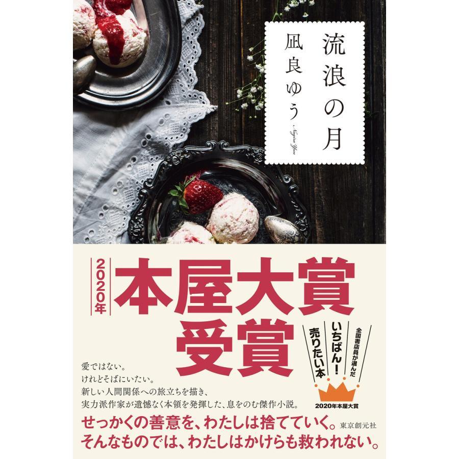 流浪の月 電子書籍版 / 著:凪良ゆう|ebookjapan