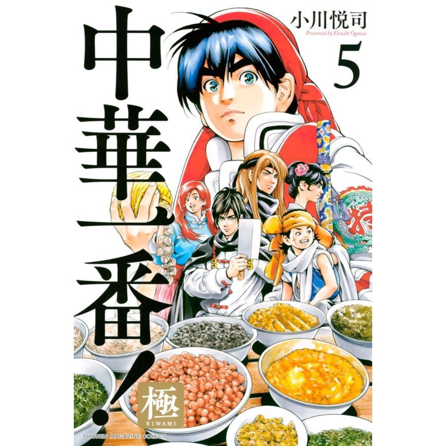 中華一番!極 (5) 電子書籍版 / 小川悦司|ebookjapan