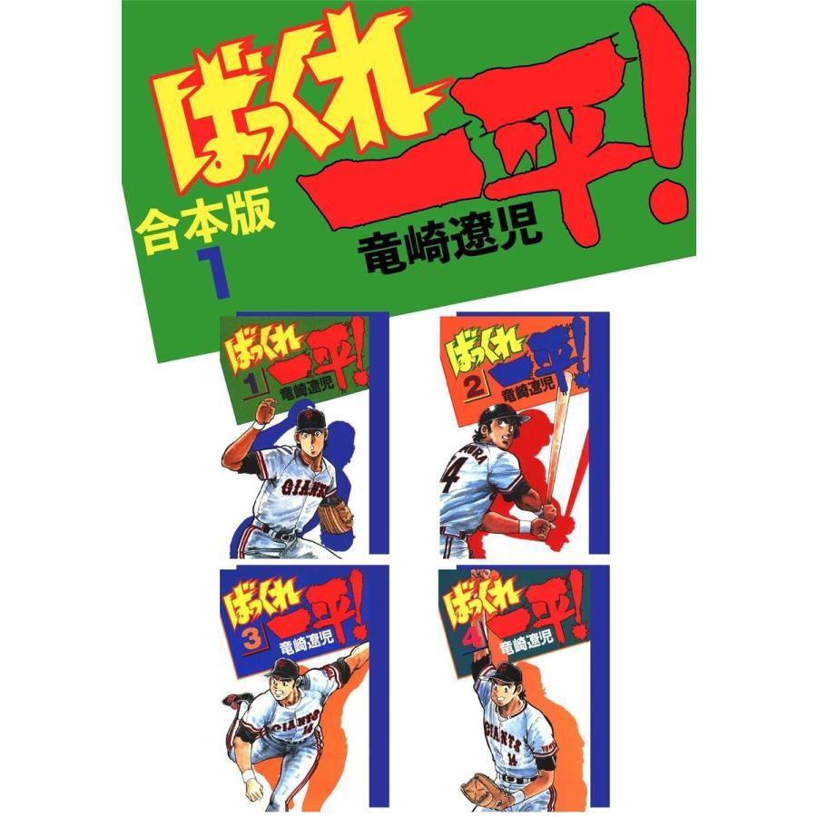 ばっくれ一平!【合本版】 (1) 電子書籍版 / 竜崎遼児 ebookjapan