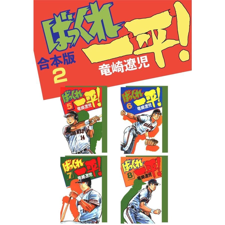 ばっくれ一平!【合本版】 (2) 電子書籍版 / 竜崎遼児|ebookjapan
