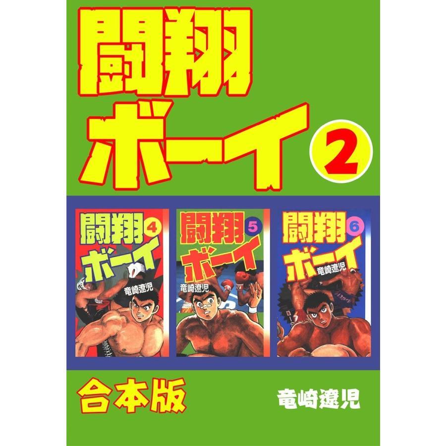 闘翔ボーイ【合本版】 (2) 電子書籍版 / 竜崎遼児|ebookjapan