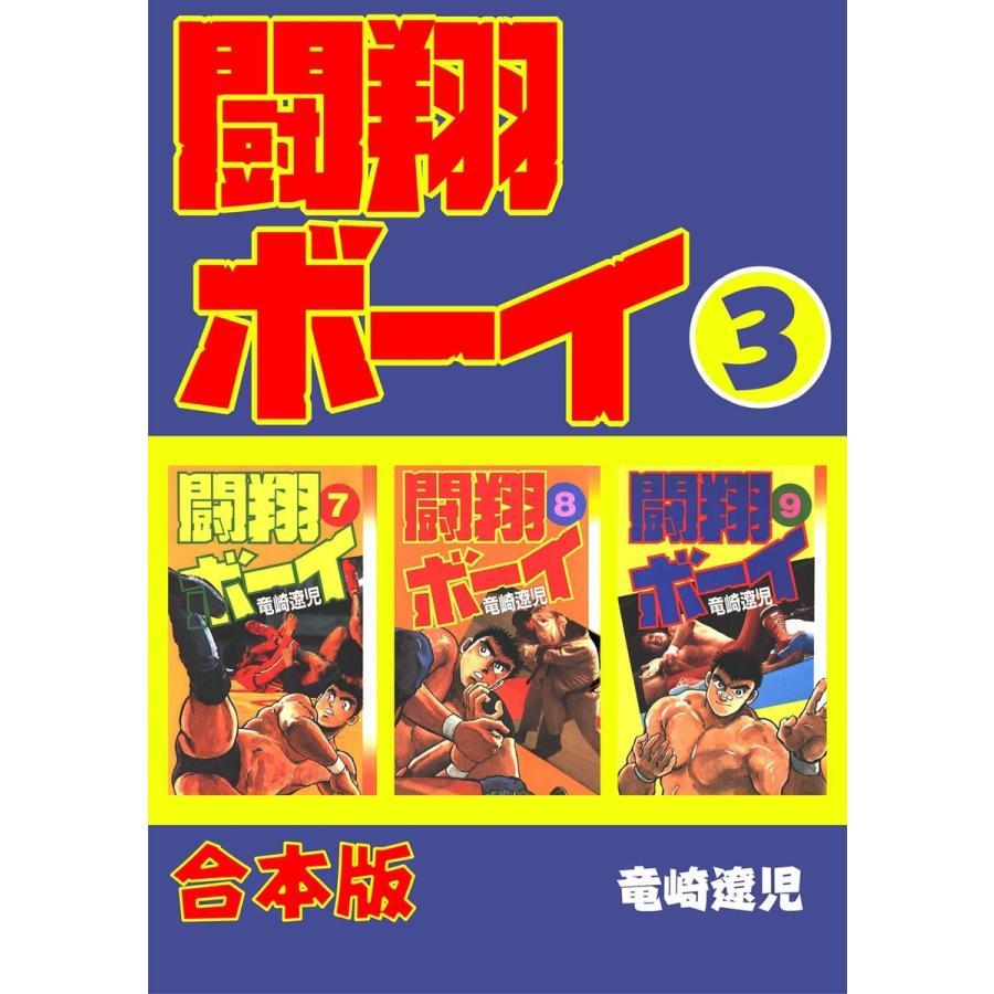 闘翔ボーイ【合本版】 (3) 電子書籍版 / 竜崎遼児|ebookjapan