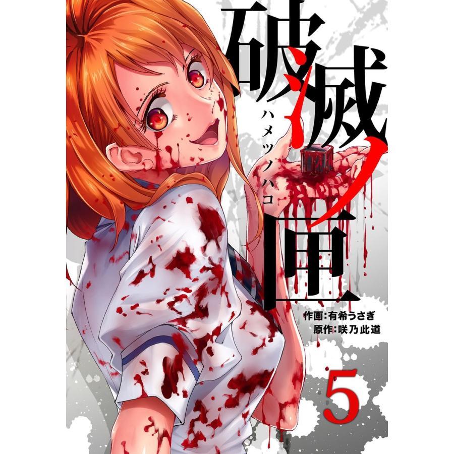 破滅ノ匣―ハメツノハコ― (5) 電子書籍版 / 有希うさぎ/咲乃此道 ebookjapan