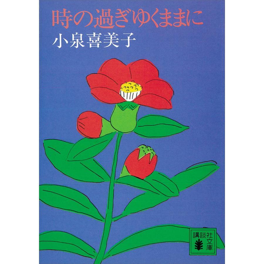 【初回50%OFFクーポン】時の過ぎゆくままに 電子書籍版 / 小泉喜美子 ebookjapan