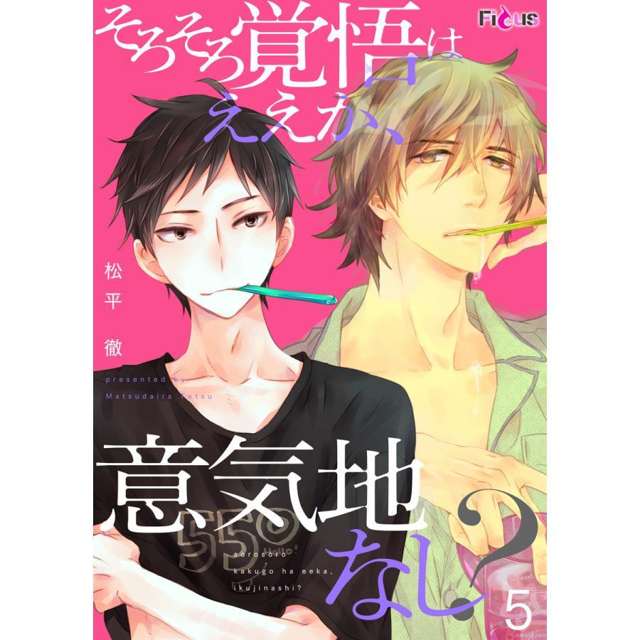 そろそろ覚悟はええか、意気地なし? (5) 電子書籍版 / 松平徹 ebookjapan