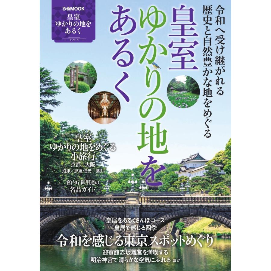 【初回50%OFFクーポン】ぴあMOOK 皇室ゆかりの地をあるく 電子書籍版 / ぴあMOOK編集部 ebookjapan